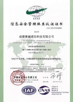 ISO27001:2013信息安全管理体系认证