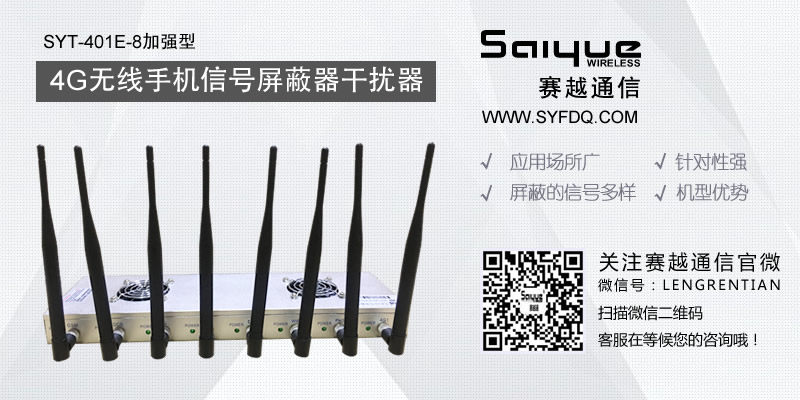 安徽省无线信号屏蔽仪正在中考高考逐步普及