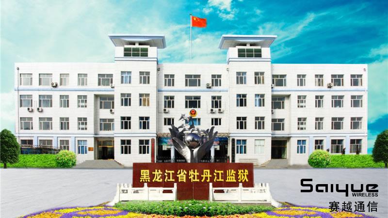 黑龙江牡丹江监狱罪犯身在监狱却能诈骗数百万