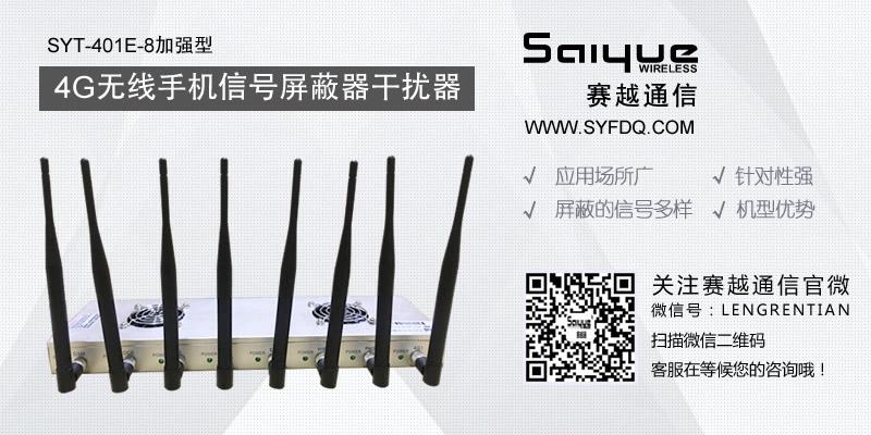 无线信号屏蔽器工作原理