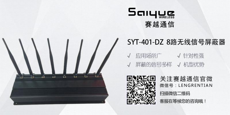 湖南宁远县食药工商质监局用上了信号屏蔽器