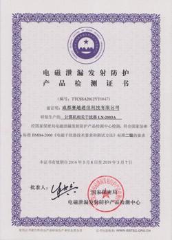 电磁泄漏发射防护产品检测证书
