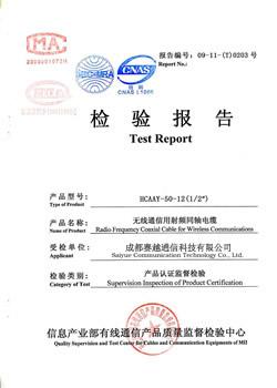 无线通信射频同轴电缆检验报告