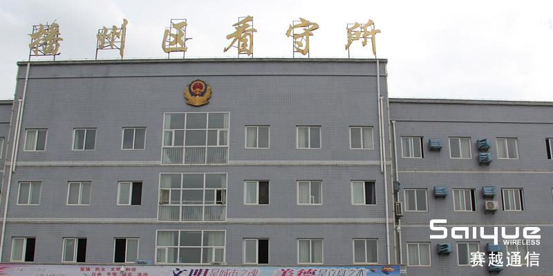 贵州省遵义市播州看守所无线信号屏蔽系统案例