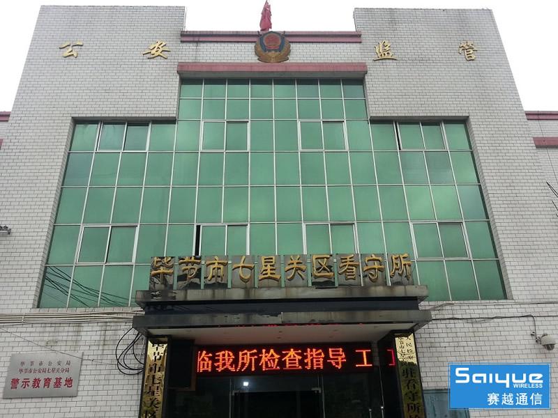 贵州省毕节市七星关区看守所手机信号屏蔽器安装案例