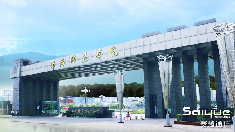 四川省绵阳市师范学院无线信号屏蔽系统案例