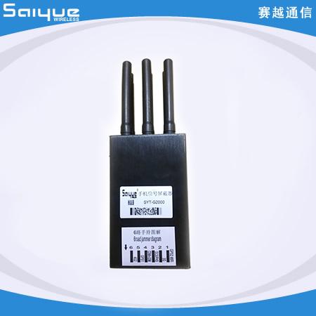 SYT-G2000手机信号屏蔽器