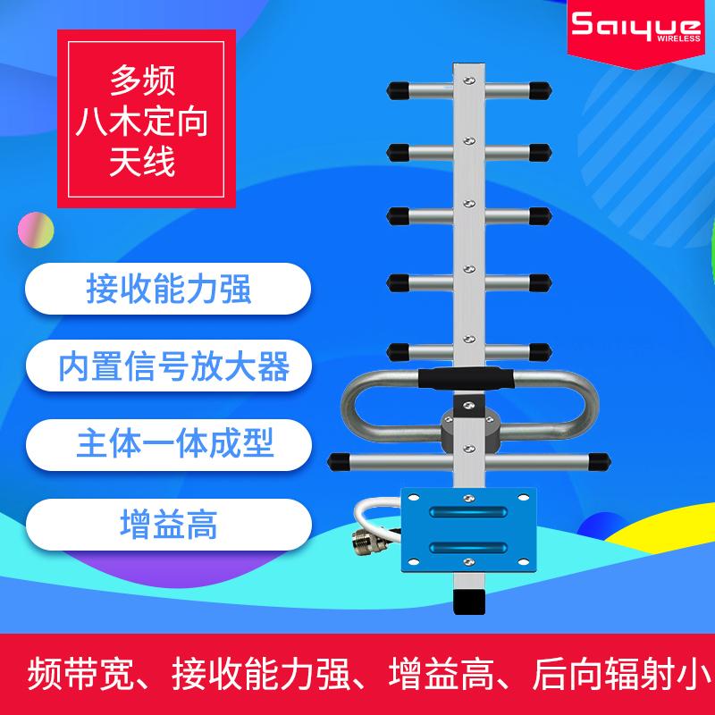 赛越通手机信号放大器配件八木天线室外信号扩大增强增益接收天线
