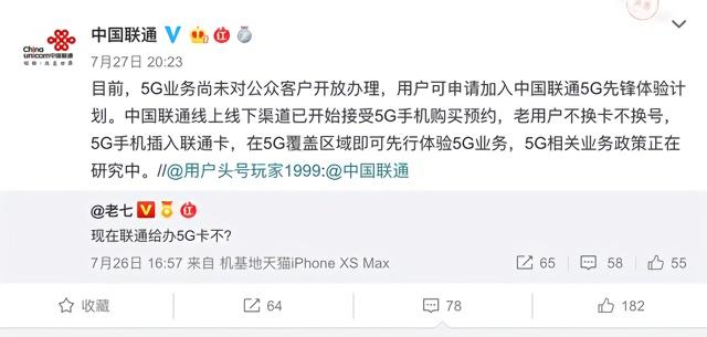手机信号放大器-体验5G无需换卡:中国联通